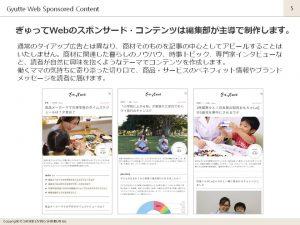 ぎゅってWebスポンサードコンテンツ