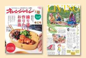 オレンジページ×リビング新聞