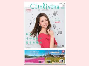 シティリビング4月の紙面リニューアル 30代以下の80%から好感・高評価