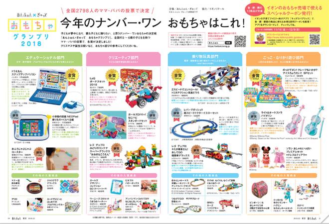 あんふぁん×ぎゅって「おもちゃグランプリ2018」発表紙面