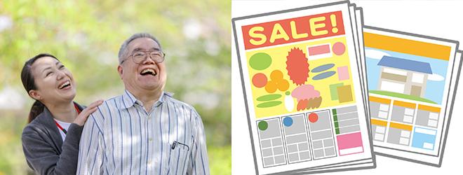 リビング新聞 9月13日号 1面・2面編集記事 お金と住まいと健康と「親も自分も 老後は笑って!」連動の広告企画
