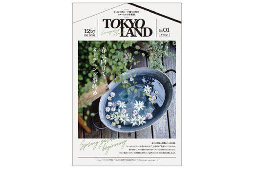 都心・戸建て配布スペシャルメディア「TOKYO LAND(トウキョウランド)」