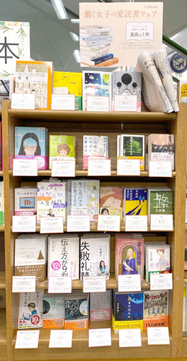 「働く女子の愛読書」特集コーナー