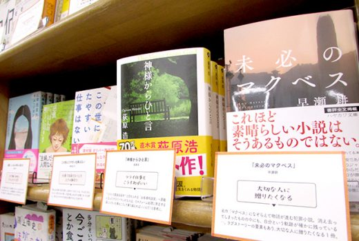 シティリビングの特集がブックフェアに!ジュンク堂書店で'働く女子の愛読書フェア'開催