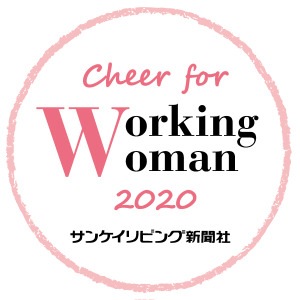 Cheer for Working Woman 2020 サンケイリビング新聞社