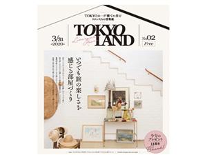 都心・戸建て配布スペシャルメディア「TOKYO LAND(トウキョウランド)」 6月19日発行のご案内