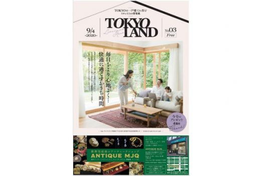 都心・戸建て配布スペシャルメディア「TOKYO LAND(トウキョウランド)」 11月20日・3月5日発行のご案内
