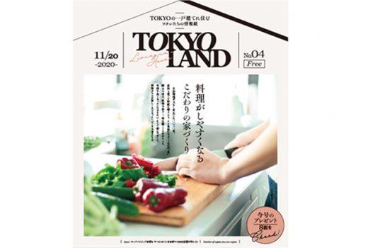 都心・戸建て配布スペシャルメディア「TOKYO LAND(トウキョウランド)」 3月5日発行のご案内