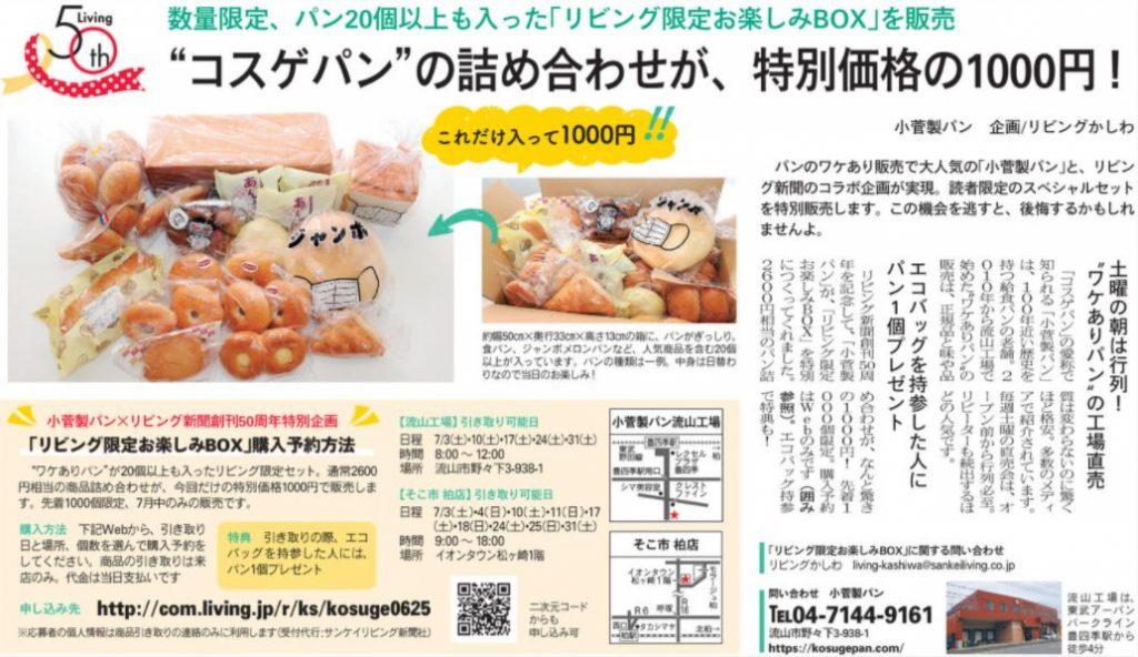 小菅パン事例