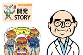 マクドナルド開発STORY