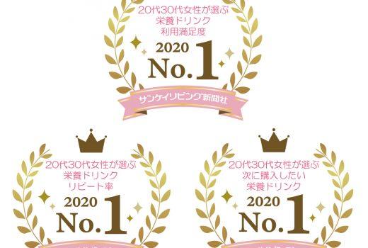 栄養ドリンク受賞ロゴ