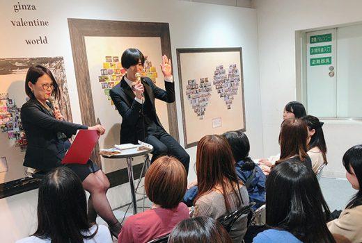 松屋銀座、バレンタインのトークショーにシティ読者255組342人の応募を獲得!