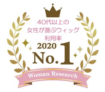 40代以上の女性が選ぶウィッグ利用率2020 No.1