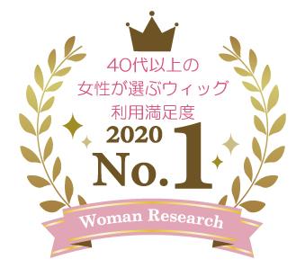 40代以上の女性が選ぶウィッグ利用満足度2020 No.1
