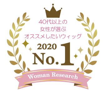 40代以上の女性が選ぶオススメしたいウィッグ2020 No.1