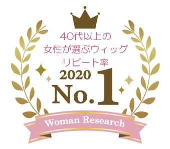 40代以上の女性が選ぶウィッグリピート率2020 No.1