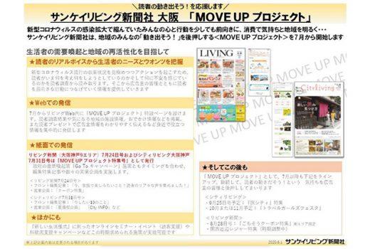 【大阪】サンケイリビング新聞社「MOVE UP プロジェクト」のご案内