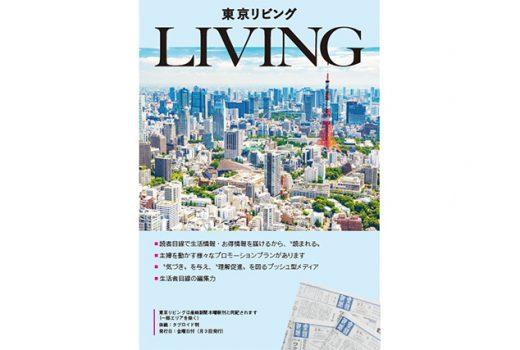 2021年6月11日号「東京リビング スペシャル企画」