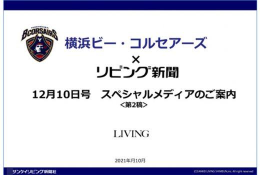 2021年12月10日号「横浜ビー・コルセアーズSP企画」のご案内